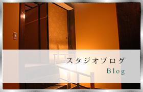 スタジオブログ