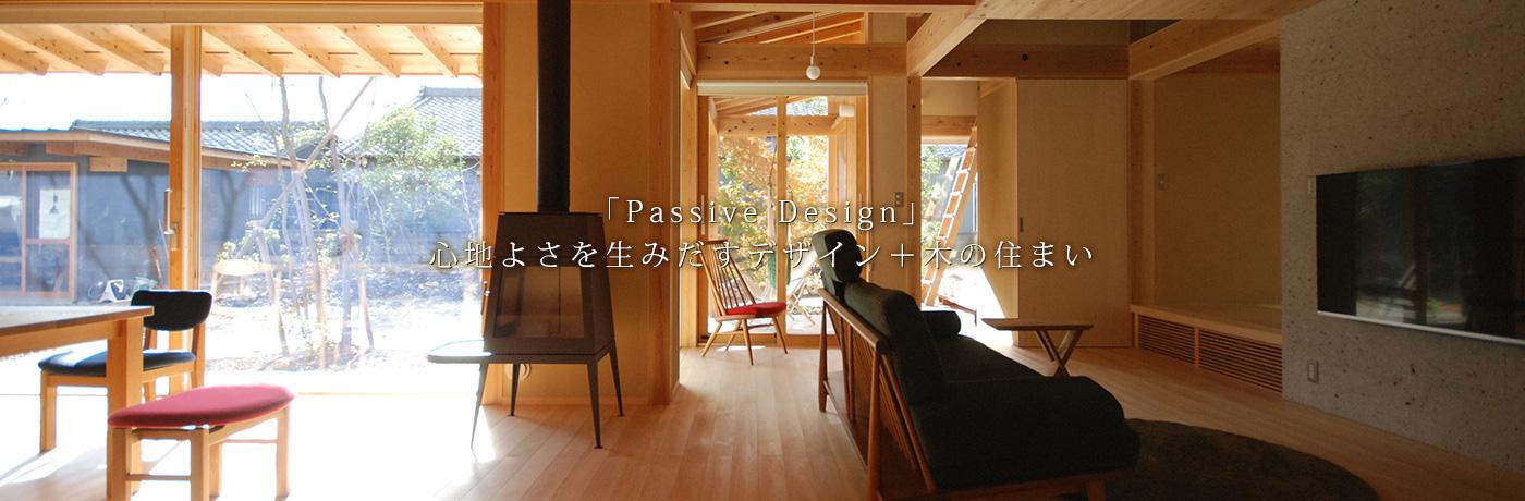 「Passive Design」心地よさを生み出すデザイン+木の住まい