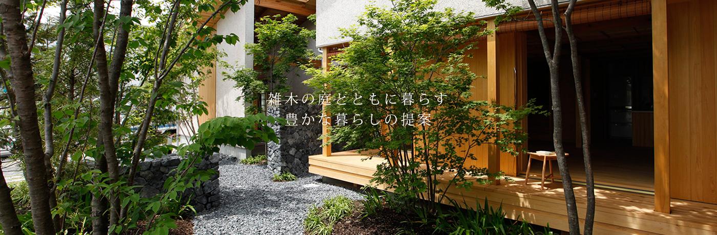 雑木の庭とともに暮らす、豊かな暮らしの提案