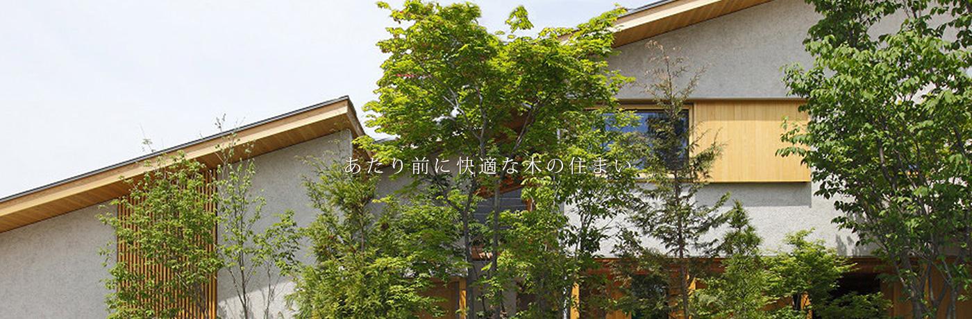 当たり前に快適な木の住まい
